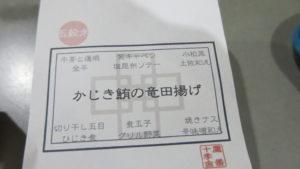 カジキマグロ竜田揚げ弁当・五穀米・動物プロの撮影現場・アトリエミカミ