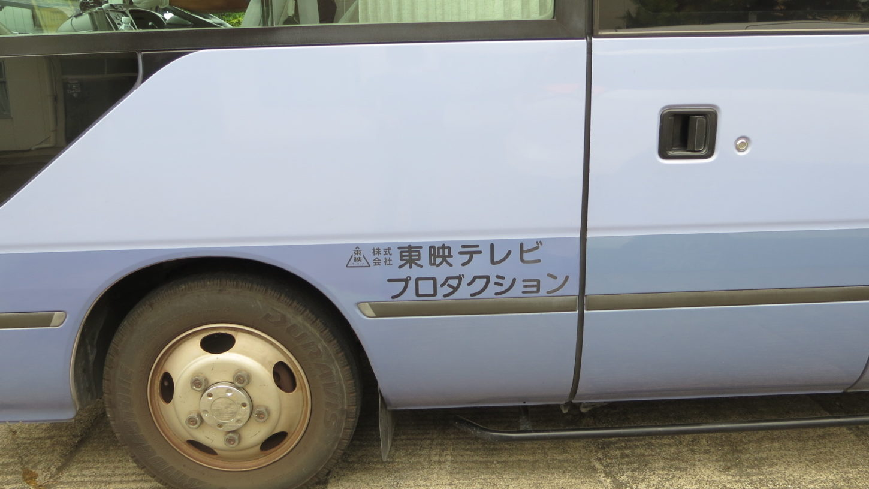 東映撮影所・東映テレビプロダクションの車
