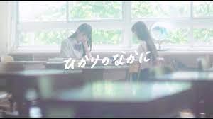 【Music Video】MOVE ON! / ひかりのなかに