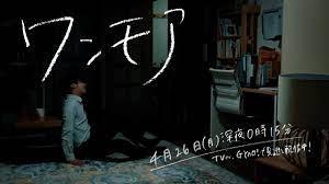 ドラマ・ワンモア・メイテレ・