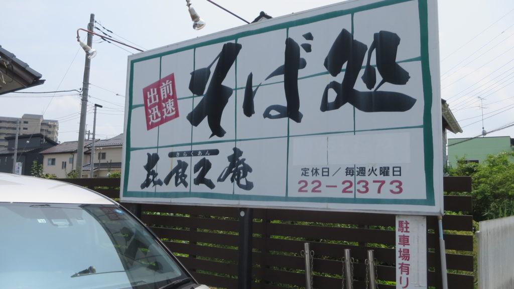 常総市・水海道・そば処・出前・ロケ弁・配達・喜良久庵・アトリエミカミ・ハウススタジオ・アパート