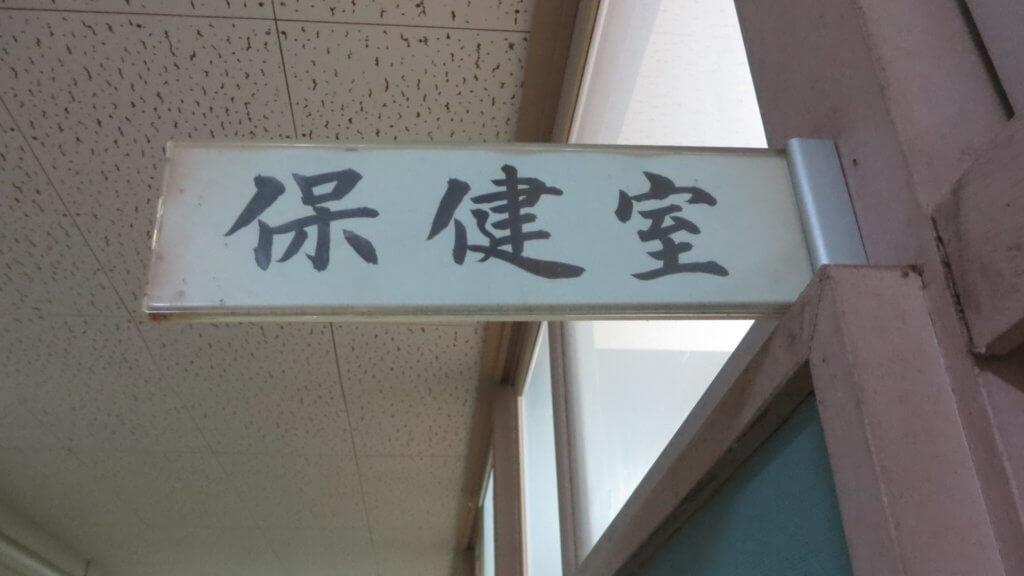 学校スタジオ・保健室・表札