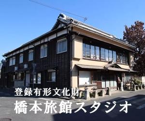 登録有形文化財橋本旅館スタジオ・ハウススタジオのアトリエミカミ
