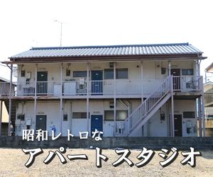 昭和でレトロなアパートスタジオ・ハウススタジオのアトリエミカミ