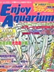 Enjoy Aquarium 1996年10月