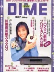 DIME  1996年10月