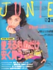 JUNIE 1997年2月