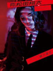 月刊「MEN」 松田翔太 2012/9/26発売でオカメインコ採用