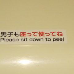 トイレのシール・気になりました・飲食店のトイレのシール