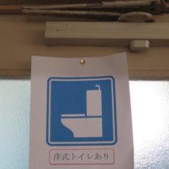 いろいろ撮影できちゃう学校スタジオ・トイレ・張り紙・洋式・和式・告知