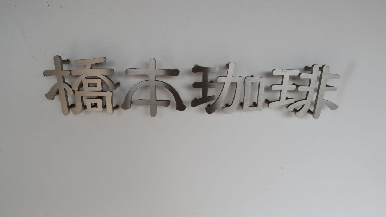 登録有形文化財橋本旅館スタジオ・橋本珈琲・グットデザイン賞受賞