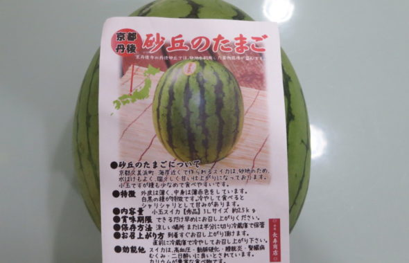京都・丹波・砂丘のたまご・西瓜・京都久里浜町の砂地で栽培・めちゃくちゃ美味しい・毎年取り寄せ