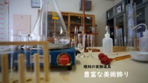 実験器具・実験準備室・学校スタジオ
