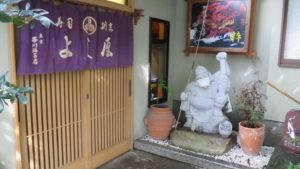 寿司割烹よし原・いろいろ撮影できる学校スタジオ近所・ロケ弁・ランチ・アトリエミカミのハウススタジオ近所・真壁町