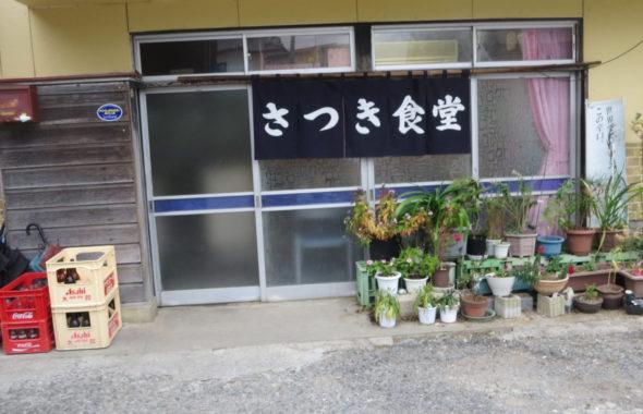 さつき食堂・桜川市真壁町田49・昭和の食堂・登録有形文化財橋本旅館スタジオ・いろいろ撮影できる学校スタジオ・近隣・