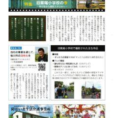 桜川市広報・アトリエミカミ・三上昇
