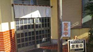 松の鮨・茨城県桜川市真壁町上小幡758-6・ランチ・1100円・登録有形文化財橋本旅館スタジオ近所