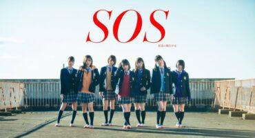 虹色の飛行少女『SOS』MV