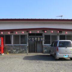 桜川市真壁町・いさみ食堂・もつ煮定食・