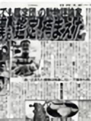 日刊スポーツ 2008年10月31日付