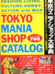 東京マニア・ ショップ大辞典  1991年4月