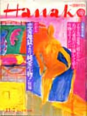 Hanako  1991年11月