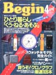 Begin  1992年4月