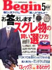 Begin  1993年5月