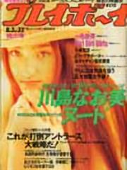 プレイボーイ  1993年8月