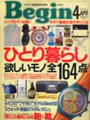 Begin  1993年4月