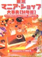 東京 マニア・ショップ 大辞典  1994年版