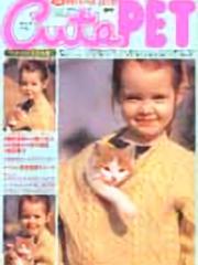 CutePET  1994年4月