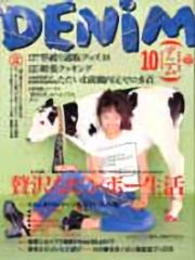 DENiM 1994年10月
