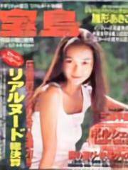 宝島  1994年12月
