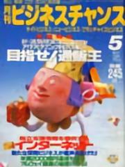 月刊 ビジネスチャンス 1996年5月