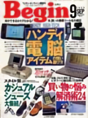 Begin 1996年9月