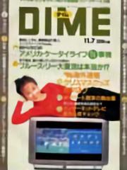 DIME 1996年11月