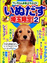 「いぬだす 埼玉限定2」に記載されました。