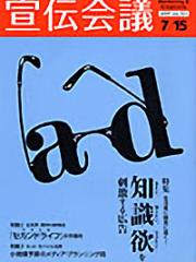 宣伝会議  平成19年7月15日号