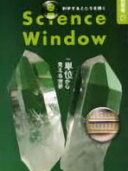 Science Window2010年初夏号