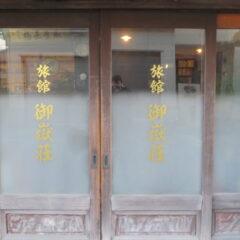 神様のカルテ・御嶽荘・登録有形文化財橋本旅館スタジオ・3月01日夜8時テレビ東京ドラマスペシャル神様のカルテ第3夜放送です。