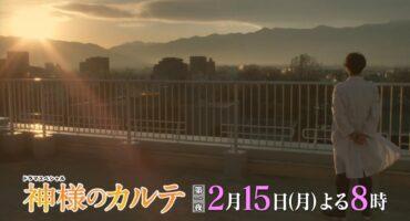 神様のカルテ(テレビ東京ドラマスペシャル)