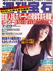 週刊宝石 2008年7月20日号