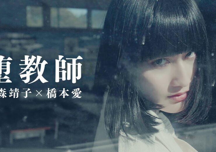 大森靖子 × 橋本愛 『堕教師』Music Video