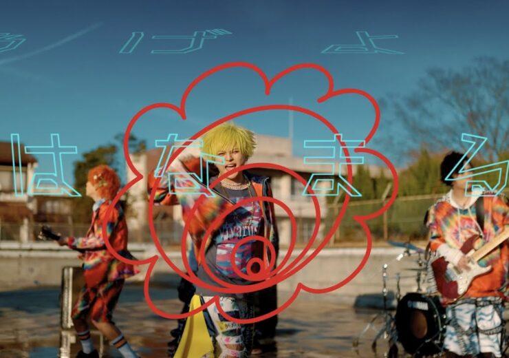#ビバラッシュ #はなまるあげよう #たけのこチルドレン ビバラッシュ 8th Single 『はなまるあげよう』 MV