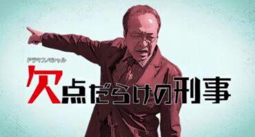 欠点だらけの刑事(テレビ朝日ドラマ)