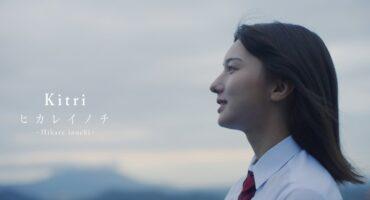 "Kitri -キトリ-「ヒカレイノチ」""Hikare inochi"" Music Video [official]"