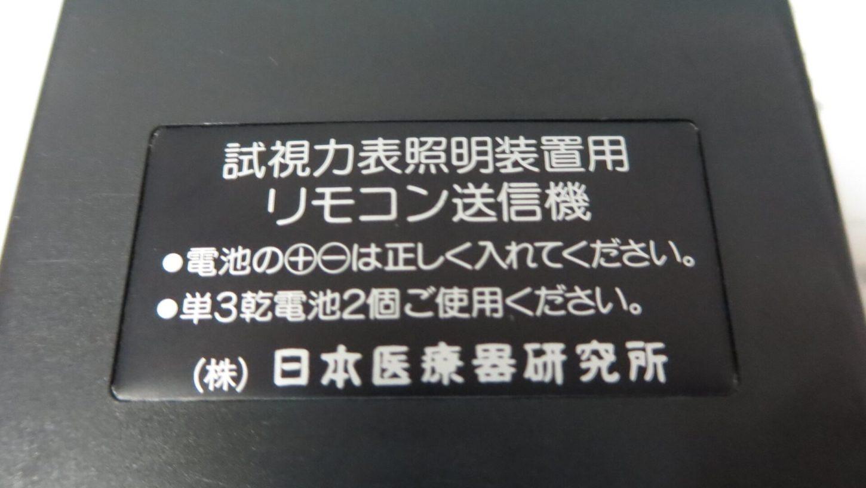 学校スタジオ・保健室・医療器具・視力検査・リモコン